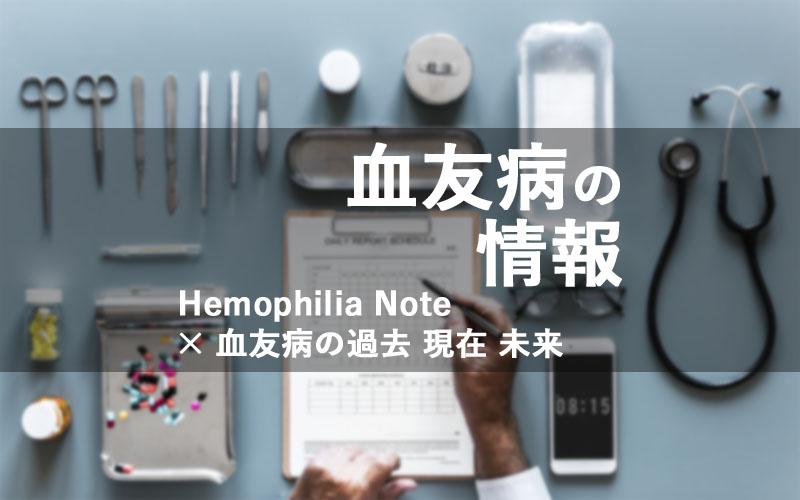 血友病の治療方法まとめ【補充療法、家庭・自己注射、ポート・カテーテル】