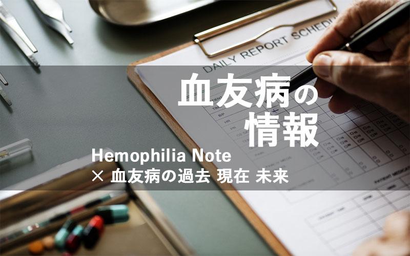 保因者診断の対象者【血友病】