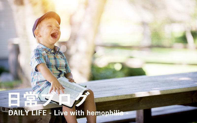 【2歳血友病】息子の遊び方と生活の中で感じる危険・注意していること
