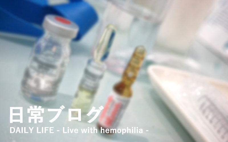 血液製剤変更に向けた製剤の選択と新血液製剤エミシズマブについてお話を聞いてきました。