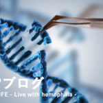 ゲノム編集技術で血友病は完治へと向かうのか。ゲノム編集技術の仕組みと実績。