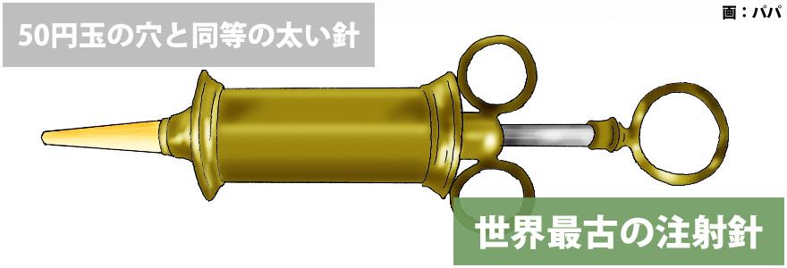 世界最古の注射針