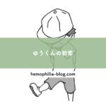 【4コマ漫画】ゆうくんの初恋