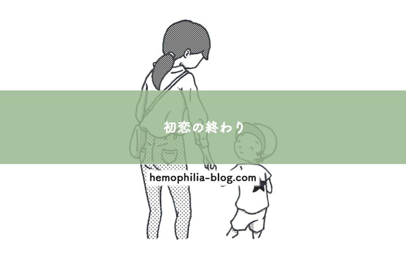 【4コマ漫画】初恋の終わり