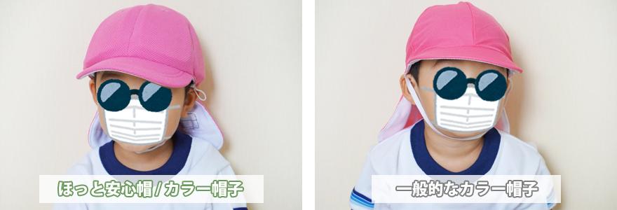 ほっと安心帽と一般帽の比較