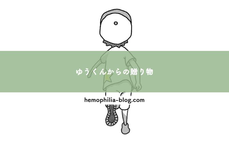 【4コマ漫画】ゆうくんからの贈り物
