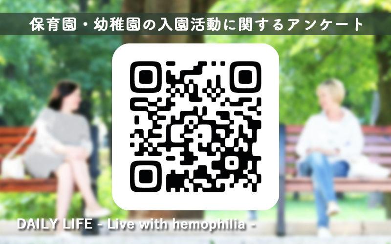 【受付終了】保育園・幼稚園入園に関するアンケートのお願い