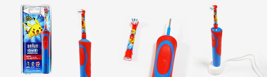 ポケモン電動歯ブラシ
