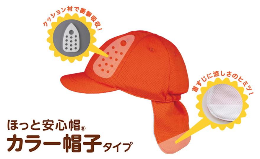 ほっと安心帽カラー帽子タイプ