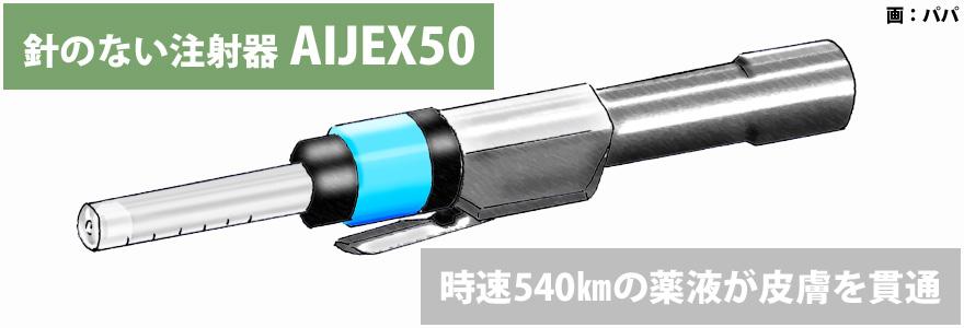 針のない注射器AIJEX50