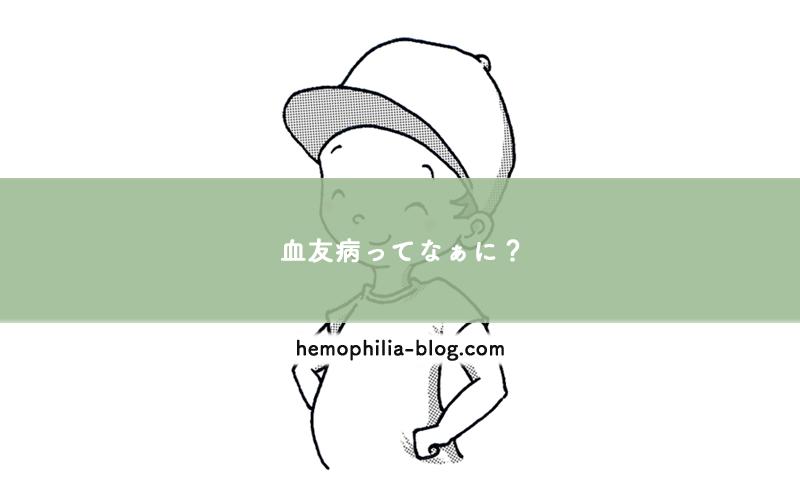 【4コマ漫画】血友病ってなぁに?