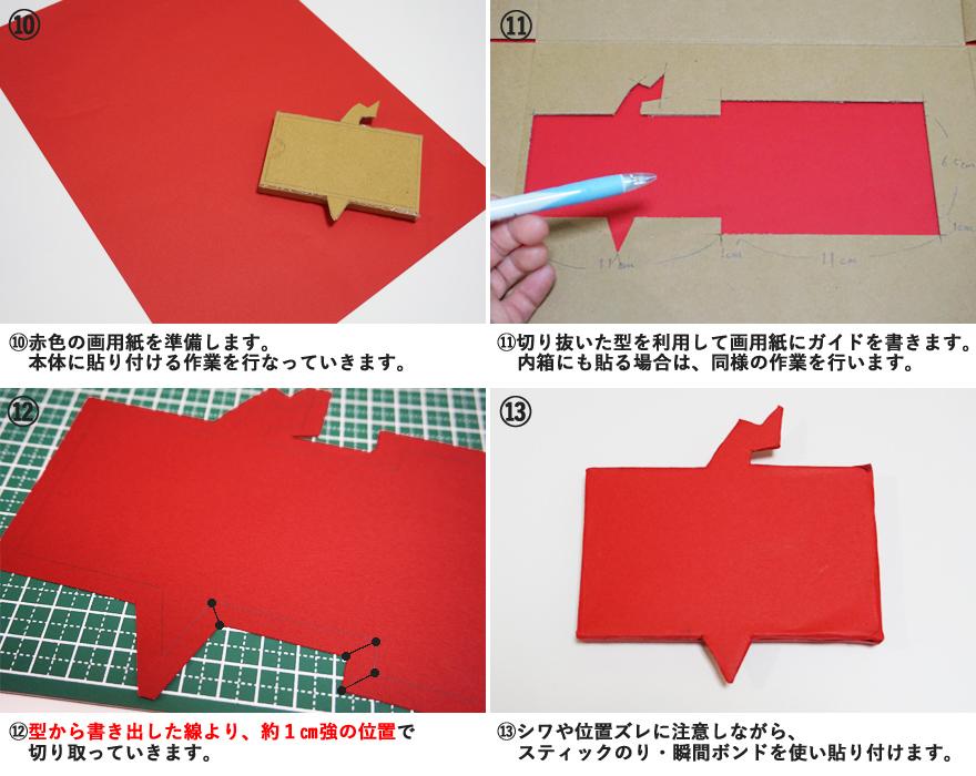 赤色画用紙の貼り付け工程